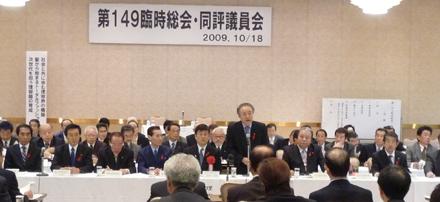 第149臨時総会で挨拶する大森利夫全理連理事長