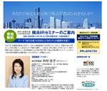 横浜IRセミナーのホームページ(神奈川新聞)