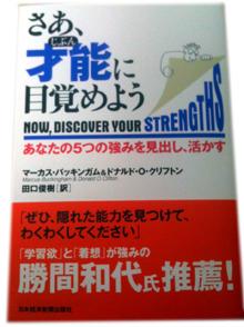 ストレングスファインダー書籍表紙220