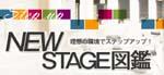 newstage150