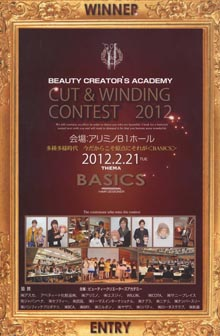 CUT & WINDING CONTEST 2012のチラシ