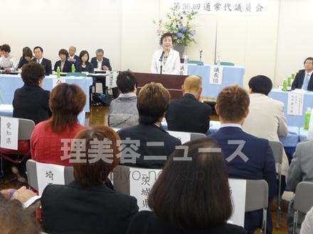 全日本美容講師会の第36回評議員会