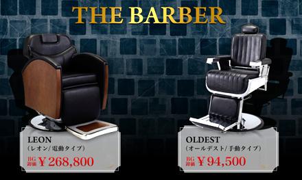 理容椅子「LEON」と「OLDEST」