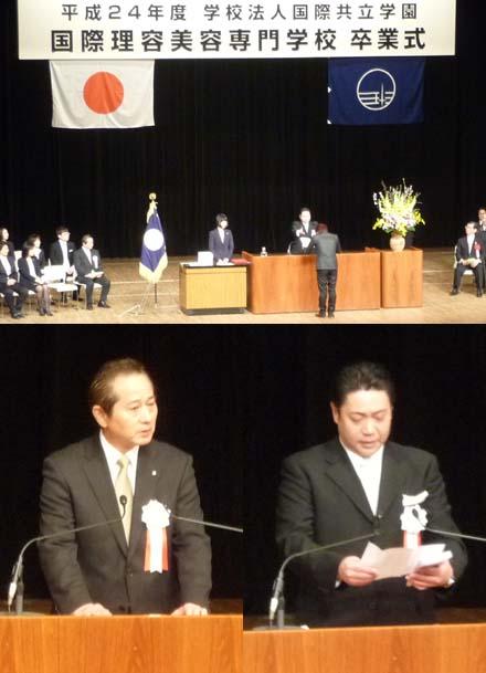 国際理容美容専門学校の平成24年度卒業式。下は、松浦力理事長(左)と和田美義校長(右)