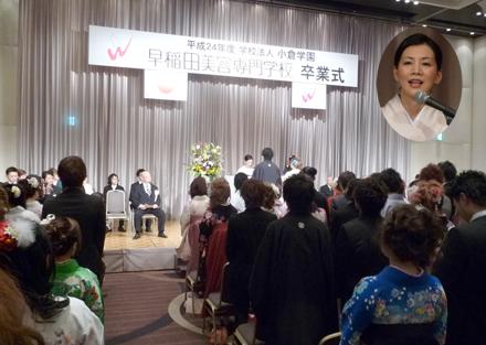早稲田美容専門学校 第13回卒業式。円内は式辞を述べる小倉規布佳校長