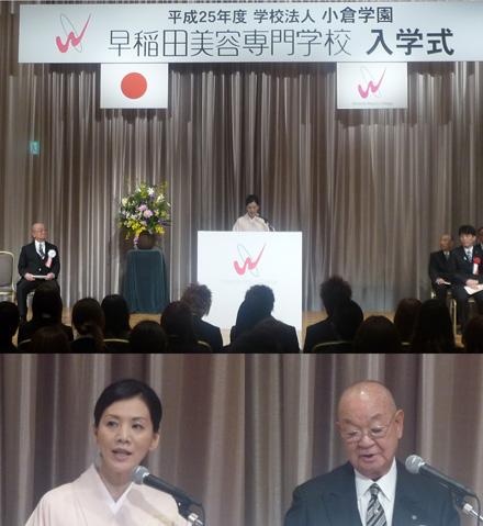 早稲田美容専門学校の平成25年度入学式。小倉規布佳校(右)と小倉基義理事長
