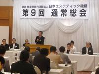 NPO法人日本エステティック機構の第9回通常総会(会場は、ルポール麹町)