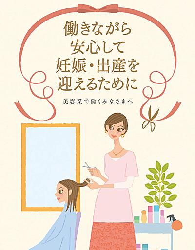 女性労働協会が厚生労働省の委託事業で作成した小冊子