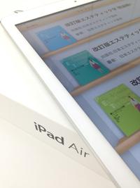iPad Airで「新エステティック学」