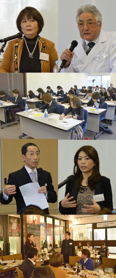 日本ヘッドスパ協会のセミナーと交流会
