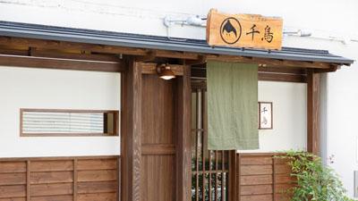 日本髪を結うのにふさわしい雰囲気の「ヘアサロン千鳥」。日本髪以外にもカット、パーマ、ヘッドスパなどのメニューもある(写真は「ヘアサロン千鳥」ホームページより)