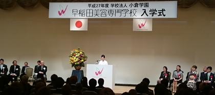 第17回入学式で式辞を述べる小倉規布佳早稲田美容専門学校校長