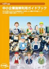 平成27年度版「中小企業施策利用ガイドブック」