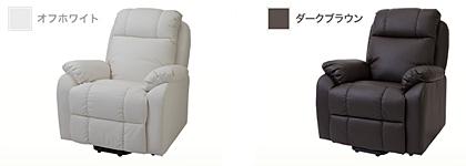 「シフォン」はオフホワイトとダークブラウンの2色