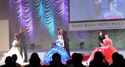 第33回横田富佐子杯ブライダルコンテスト、ウイナーズステージ