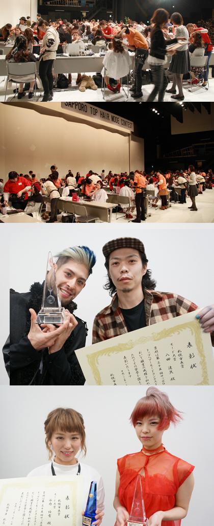 競技会風景と八田達矢選手、谷内佑有選手とモデルさん