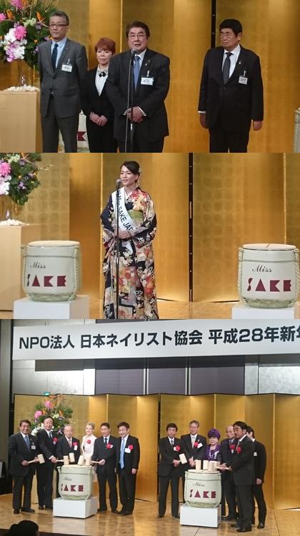 役員を代表してあいさつした滝川晃一理事長(上)、Miss SAKEの小川佐智江さん(中)、来賓らによる鏡割り
