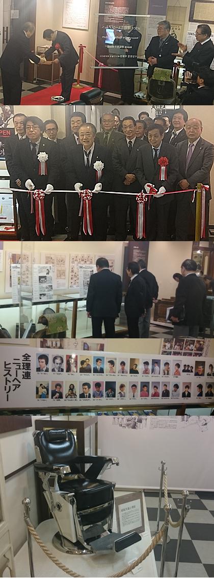 「戦後70年 理容文化のまつり」オープニング・セレモニーの模様。最下は常設展示されている昭和天皇が利用した理容椅子