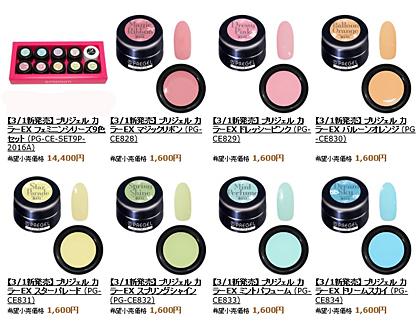 新発売されたプリジェル カラーEX フェミニンシリーズ9色セットと単品(一部)