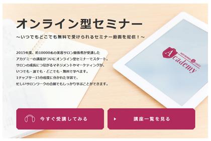 オンライン型セミナーのトップページ。デモ動画も閲覧できる