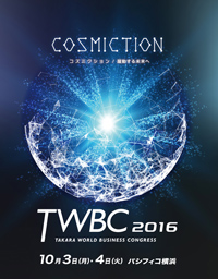 TWBC2016のフライヤー