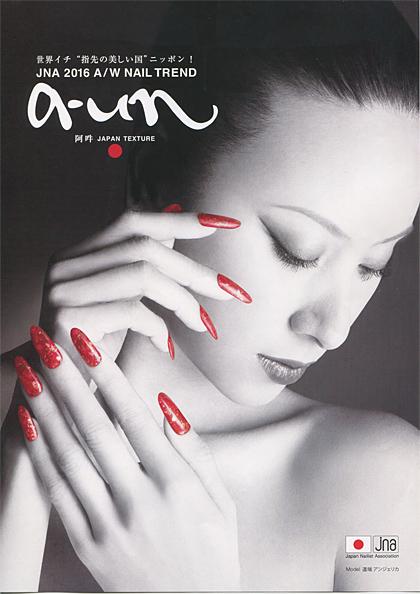 東京ネイルフォーラムで発表される「a-un(阿吽) JAPANE TEXTURE」