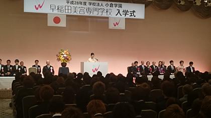 早稲田美容専門学校の第18回入学式