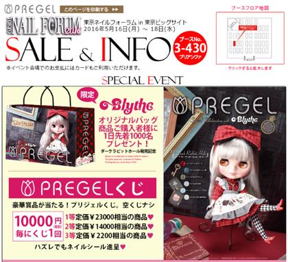 東京ネイルフォーラムでの、プリジェルのセール・インフォメーションページ