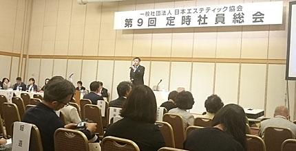 総会であいさつする久米健市日本エステティック協会理事長