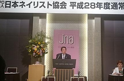 あいさつする滝川晃一日本ネイリスト協会理事長