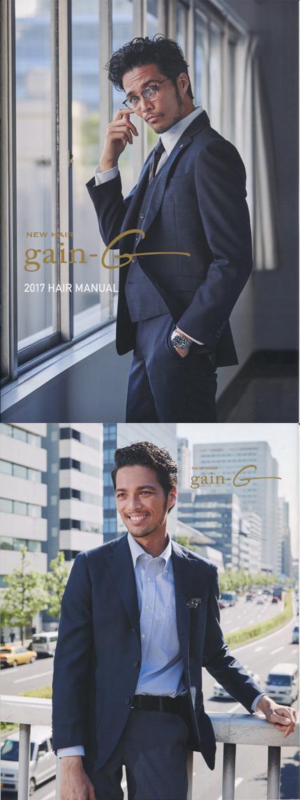 全理連2017ニューヘア「gain-G」