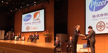 協定締結の式典。左の写真は、協定書を受けとる村橋哲矢港区三支部連合会会長