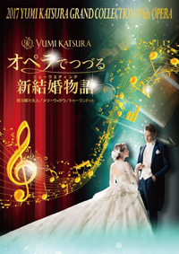 2017 YUMI KATSURA GRAND COLLECTION With OPERA