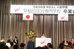 式辞を述べる小倉規布佳早稲田美容専門学校校長