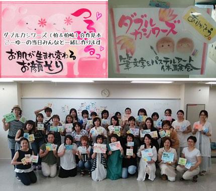 上は、柏崎史絵さん、柏 安子さん両講師の合作作品。作品とともに記念写真に収まる受講者の皆さん