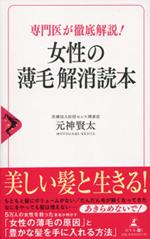 「女性の薄毛解消読本」