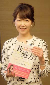 著書を手に、安東徳子日本ヘッドスパ協会理事