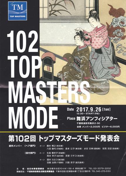 第102回TMモード発表会のポスター