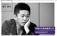 インタビューに答える堀江貴文さん