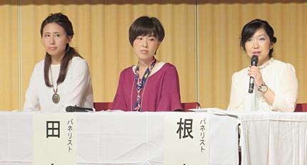 左から、パネラーの小林麻由さん、田島有里さん、根本てる子さん(会場は、東京・六本木のハリウッドホール)