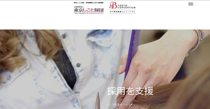BA東京美容コンソーシアムのホームページ