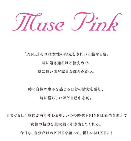 2018SSネイルトレンド「Muse Pink(ミューズピンク)」のコンセプト(提供/NPO法人 日本ネイリスト協会)