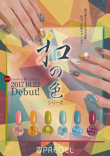 新発売される、和の色シリーズ6色