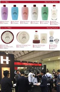シャンプー製品とシェービング製品、下はファッションワールド東京での展示ブース