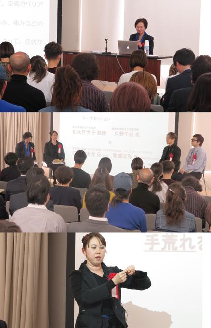 上から、松永佳世子教授による特別セミナー、トークセッション、ハンドクリームの塗布を実演して見せる看護師の久野千枝さん(会場は、美容会館9階)