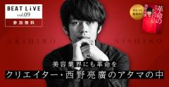 西野亮廣さんのトークイベント「BEAT Live.vol9」