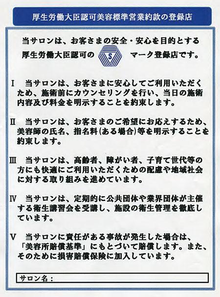 biyo_yakkan450