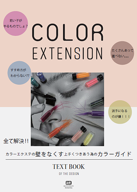 matsukaze_color_ext