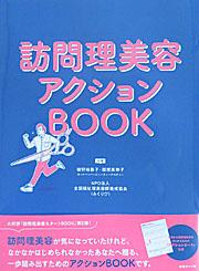 houmon_biyo_actionbook