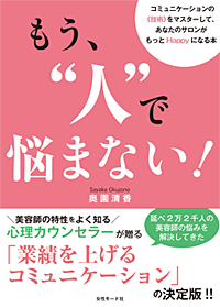 josei_mode_cover_obiari200